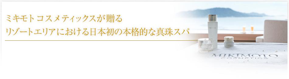 ミキモト コスメティックスが贈るリゾートエリアにおける日本初の本格的な真珠スパ